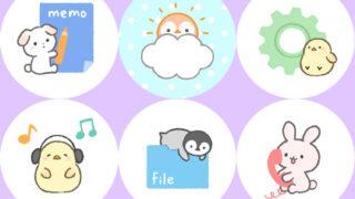 スマホアプリ自作アイコン
